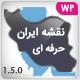 افزونه iranmap   افزونه وردپرس نقشه ایران