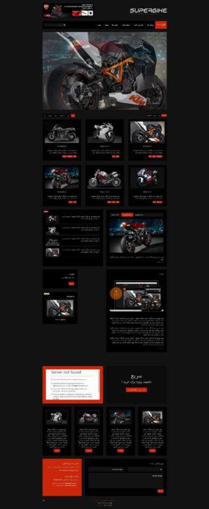 Superbike 07