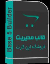 قالب مدیریت اپن کارت Base5Builder