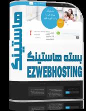ezwebhosting